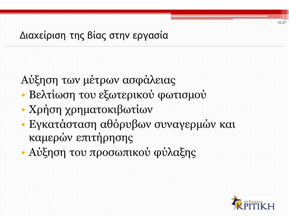 Διαχείριση της βίας στην εργασία Αύξηση των μέτρων ασφάλειας Βελτίωση του εξωτερικού φωτισμού Χρήση χρηματοκιβωτίων Εγκατάσταση αθόρυβων συναγερμών και καμερών επιτήρησης Αύξηση του προσωπικού φύλαξης 10-37