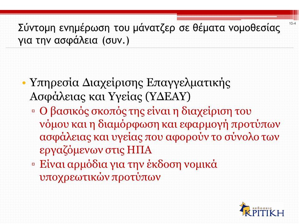 Παράδειγμα από τα πρότυπα της ΥΔΕΑΥ 10-5