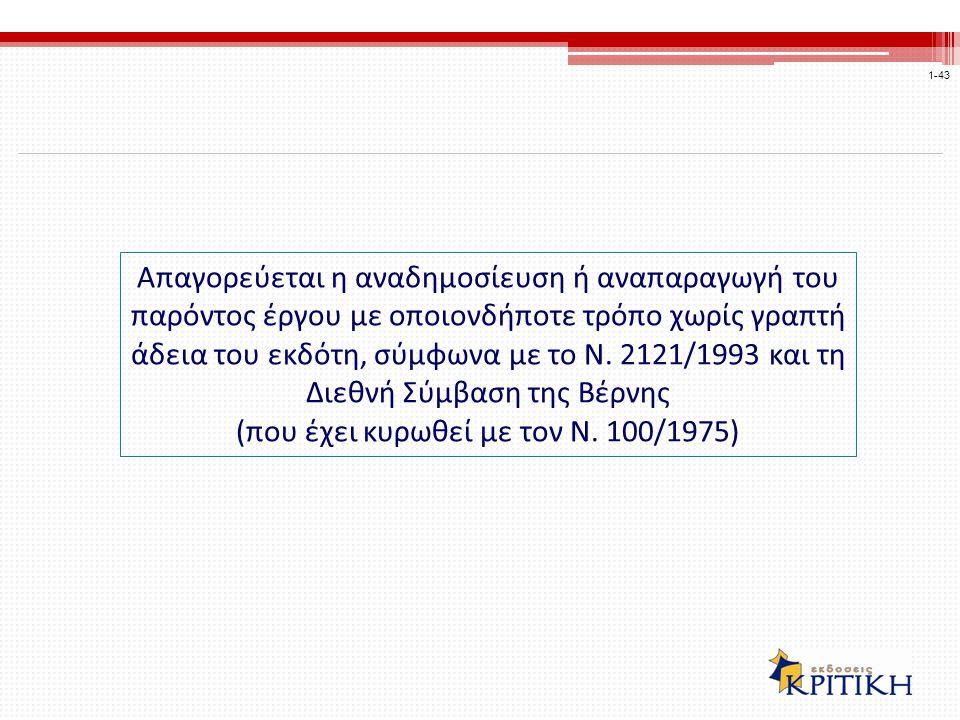 1-43 Απαγορεύεται η αναδημοσίευση ή αναπαραγωγή του παρόντος έργου με οποιονδήποτε τρόπο χωρίς γραπτή άδεια του εκδότη, σύμφωνα με το Ν. 2121/1993 και