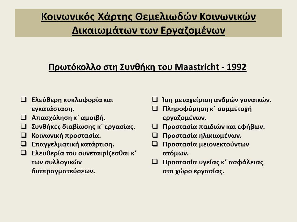Κοινωνικός Χάρτης Θεμελιωδών Κοινωνικών Δικαιωμάτων των Εργαζομένων  Ελεύθερη κυκλοφορία και εγκατάσταση.  Απασχόληση κ΄ αμοιβή.  Συνθήκες διαβίωση