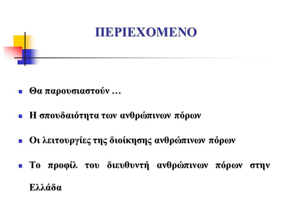 ΠΕΡΙΕΧΟΜΕΝΟ Θα παρουσιαστούν … Θα παρουσιαστούν … Η σπουδαιότητα των ανθρώπινων πόρων Η σπουδαιότητα των ανθρώπινων πόρων Οι λειτουργίες της διοίκησης ανθρώπινων πόρων Οι λειτουργίες της διοίκησης ανθρώπινων πόρων Το προφίλ του διευθυντή ανθρώπινων πόρων στην Ελλάδα Το προφίλ του διευθυντή ανθρώπινων πόρων στην Ελλάδα