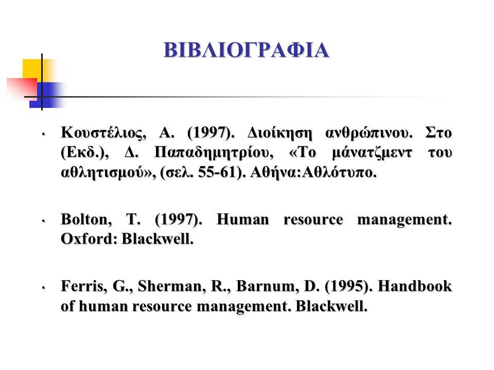 ΒΙΒΛΙΟΓΡΑΦΙΑ Κουστέλιος, Α.(1997). Διοίκηση ανθρώπινου.