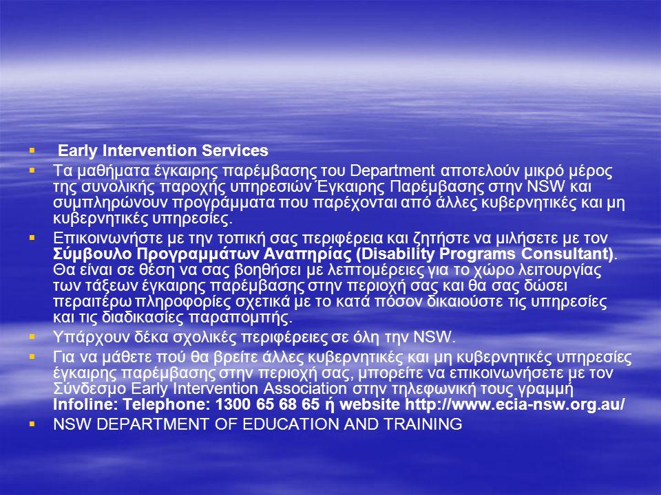   Early Intervention Services   Τα μαθήματα έγκαιρης παρέμβασης του Department αποτελούν μικρό μέρος της συνολικής παροχής υπηρεσιών Έγκαιρης Παρέ