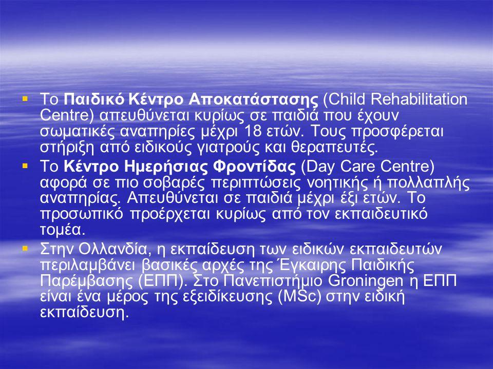   Το Παιδικό Κέντρο Αποκατάστασης (Child Rehabilitation Centre) απευθύνεται κυρίως σε παιδιά που έχουν σωματικές αναπηρίες μέχρι 18 ετών. Τους προσφ
