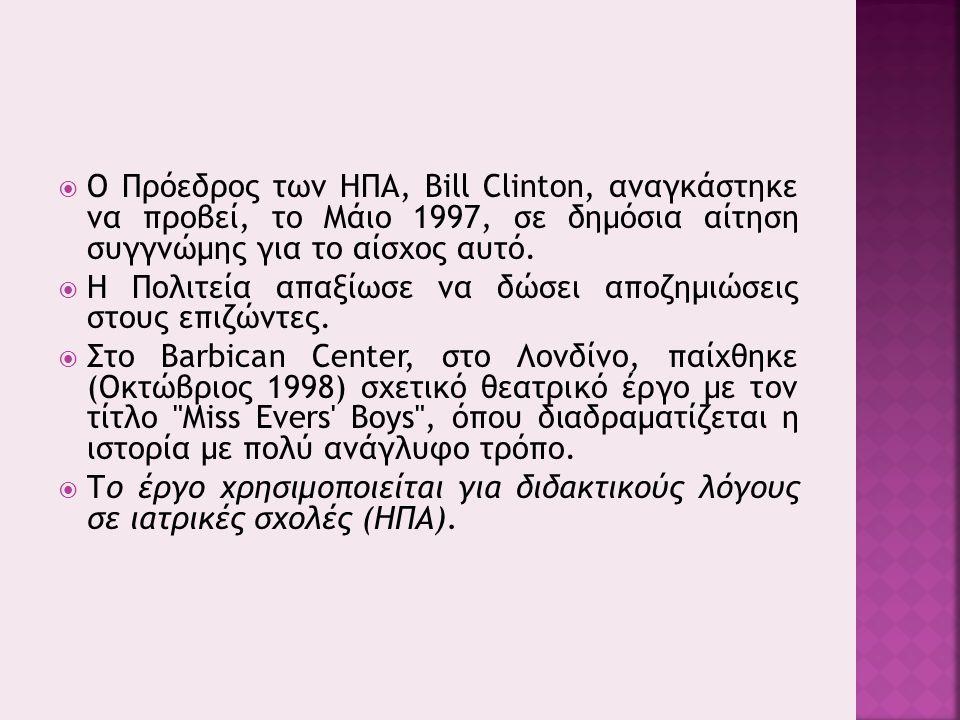  Ο Πρόεδρος των ΗΠΑ, Bill Clinton, αναγκάστηκε να προβεί, το Μάιο 1997, σε δημόσια αίτηση συγγνώμης για το αίσχος αυτό.