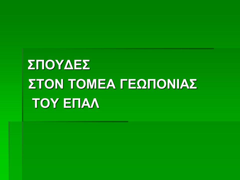 ΤΑΞΗ Β ΤΟΜΕΑΣ ΓΕΩΠΟΝΙΑΣ,ΤΡΟΦΙΜΩΝ ΚΑΙ ΠΕΡΙΒΑΛΛΟΝΤΟΣ