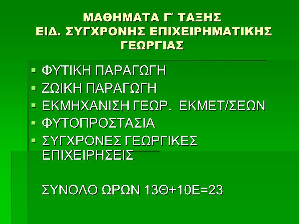 ΜΑΘΗΜΑΤΑ Γ΄ ΤΑΞΗΣ ΕΙΔ.