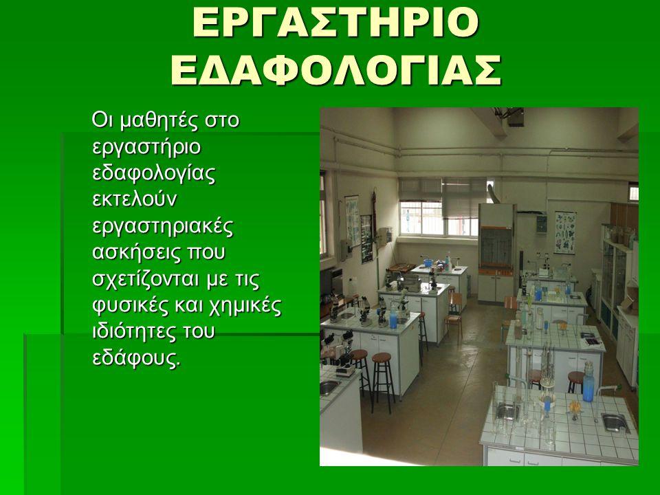 ΕΡΓΑΣΤΗΡΙΟ ΕΔΑΦΟΛΟΓΙΑΣ Οι μαθητές στο εργαστήριο εδαφολογίας εκτελούν εργαστηριακές ασκήσεις που σχετίζονται με τις φυσικές και χημικές ιδιότητες του