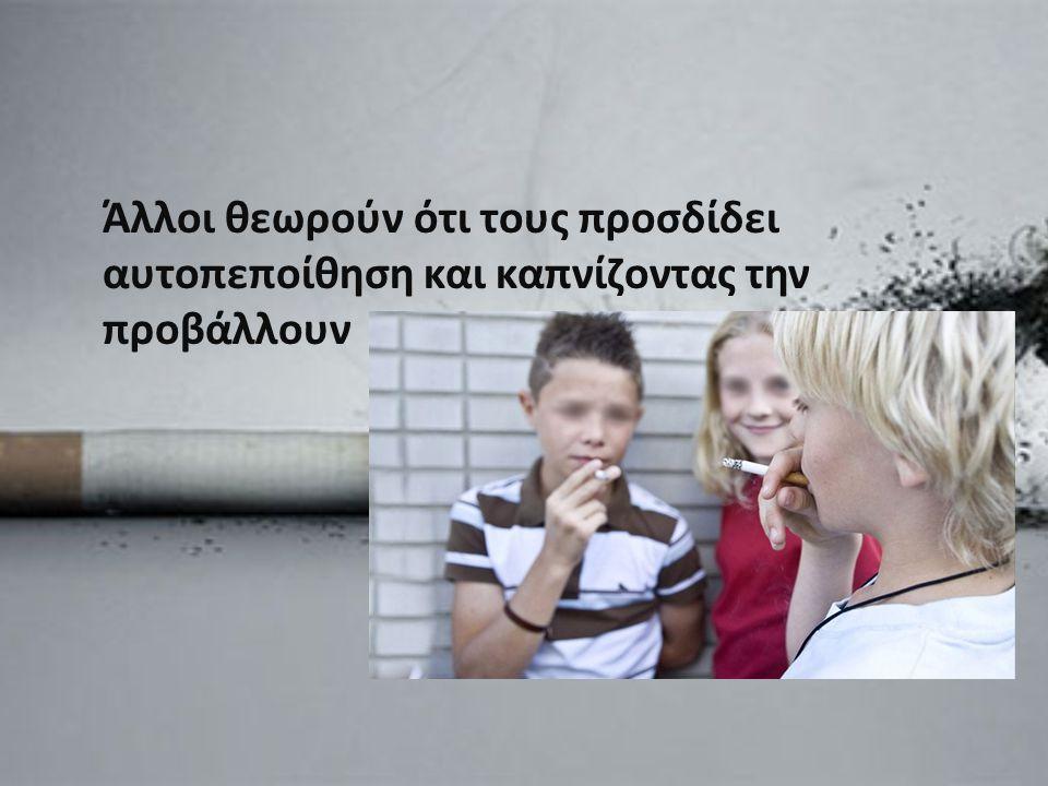 Ορισμένοι πιστεύουν ότι το κάπνισμα τους δίνει κάποιο στυλ. Ιδιαίτερα οι νεαροί θεωρούν ότι οι κοπέλες το βρίσκουν ελκυστικό και μπορεί να συνδεθεί με