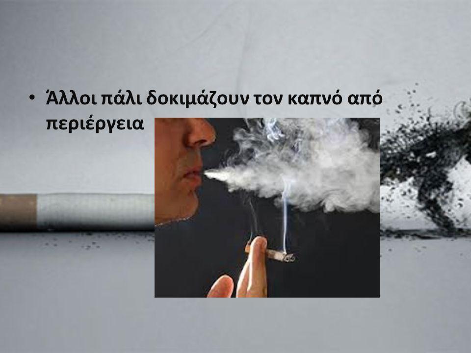 Άλλοι θεωρούν ότι τους προσδίδει αυτοπεποίθηση και καπνίζοντας την προβάλλουν