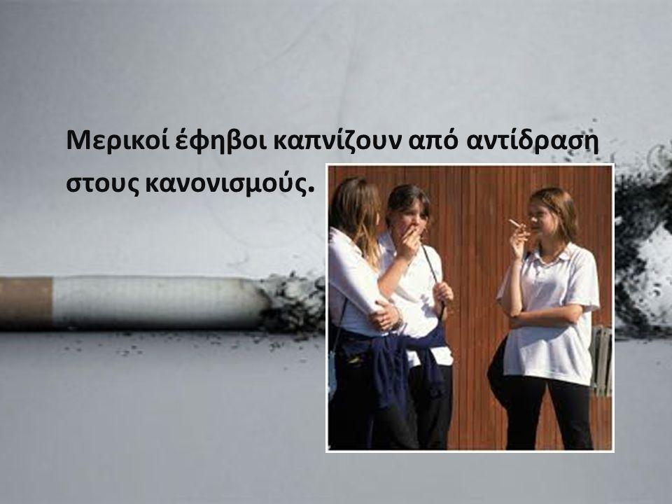 Άλλοι πάλι δοκιμάζουν τον καπνό από περιέργεια