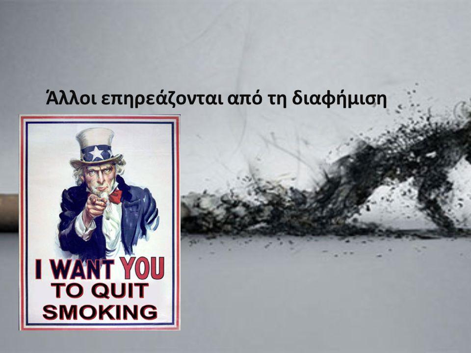 Μερικοί έφηβοι καπνίζουν από αντίδραση στους κανονισμούς.