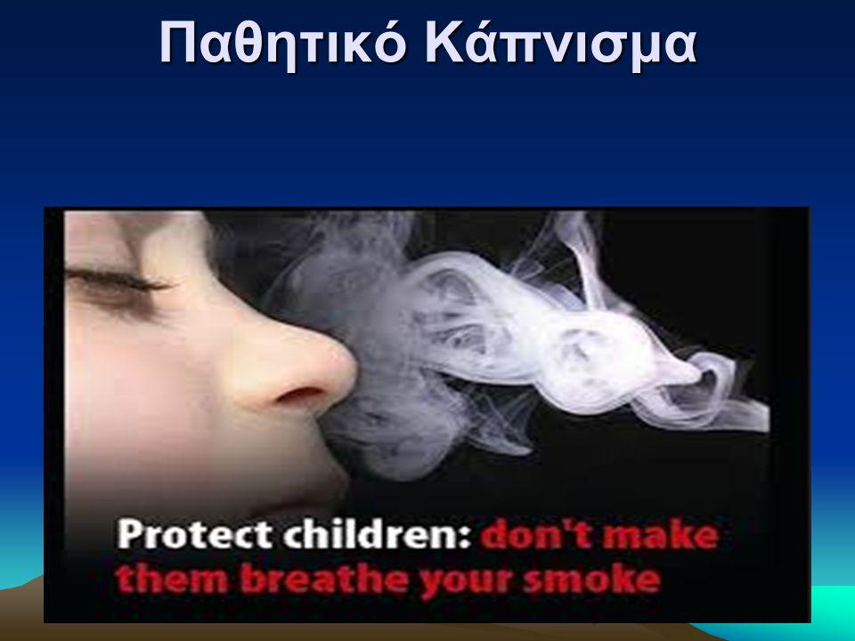 Περιπτώσεις δηλητηρίασης Σε περιπτώσεις δηλητηρίασης από νικοτίνη (έχει παρατηρηθεί σε υπερκατανάλωση καπνού από άτομα που δεν κάπνιζαν συστηματικά, α