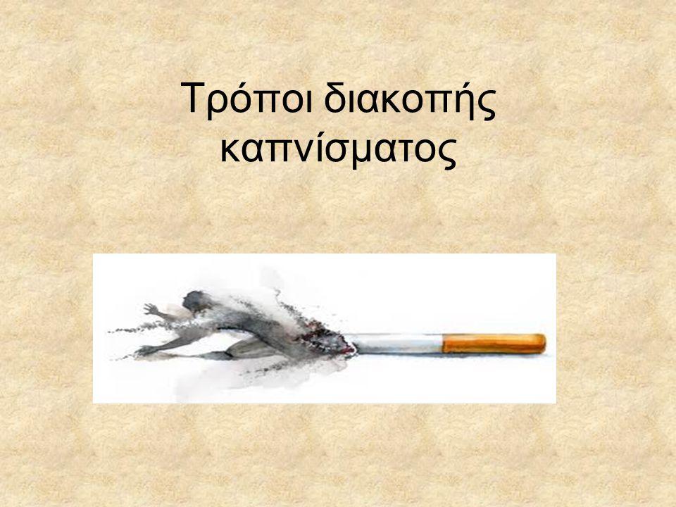 Για εξοικονόμηση χρημάτων Το κάπνισμα εκτός των άλλων αποτελεί μία δαπανηρή συνήθεια. Είναι γνωστό ότι οι περισσότεροι καπνιστές καταναλώνουν από ένα