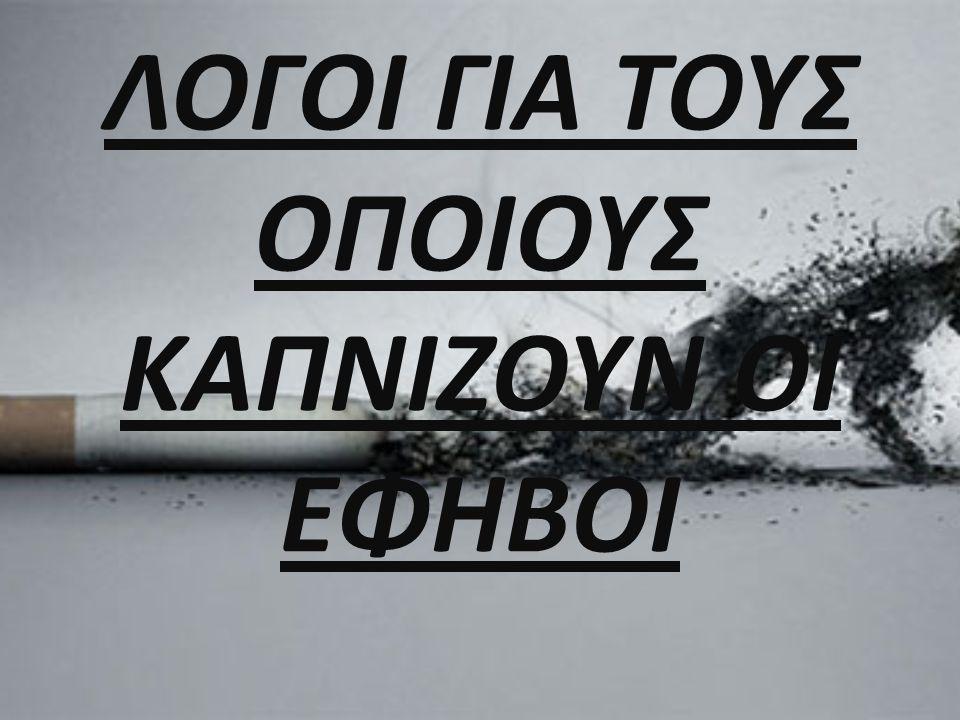 Στατιστικές για το κάπνισμα των εφήβων Στο Λύκειο αρχίζουν οι περισσότεροι Έλληνες και Ελληνίδες έφηβοι να καπνίζουν. Οι άνδρες σε ποσοστό 24,4% αρχίζ