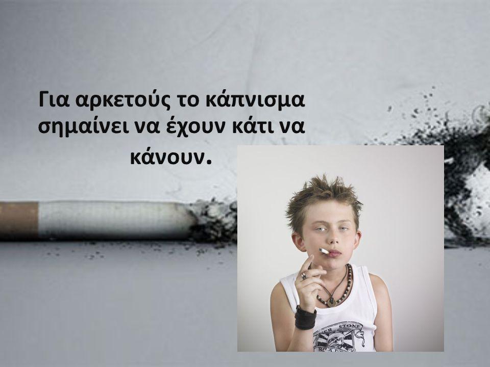Για αρκετούς το κάπνισμα σημαίνει να έχουν κάτι να κάνουν.