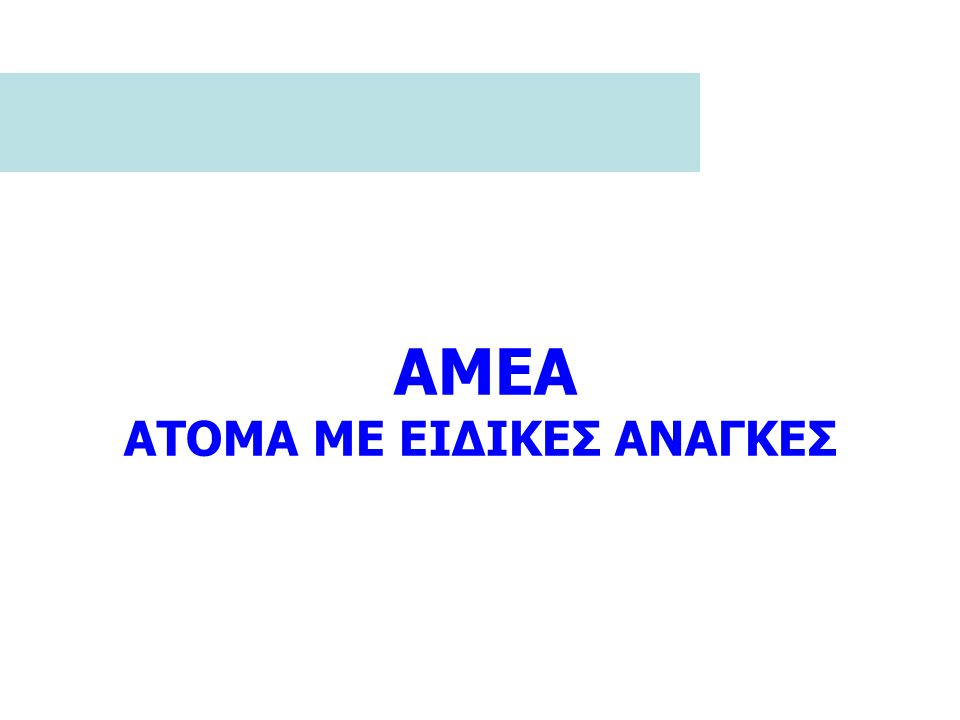 2 Ο ΟΡΟΣ ΑΜΕΑ (1) Ο όρος ΑΜΕΑ περιγράφει τα άτομα με ειδικές ανάγκες και ειδικές ικανότητες.
