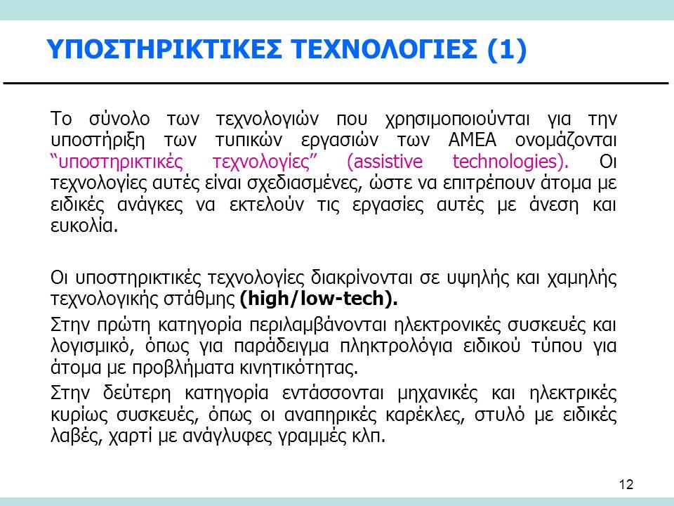 """12 ΥΠΟΣΤΗΡΙΚΤΙΚΕΣ ΤΕΧΝΟΛΟΓΙΕΣ (1) Το σύνολο των τεχνολογιών που χρησιμοποιούνται για την υποστήριξη των τυπικών εργασιών των ΑΜΕΑ ονομάζονται """"υποστηρ"""