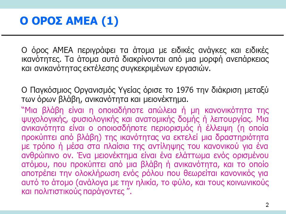 2 Ο ΟΡΟΣ ΑΜΕΑ (1) Ο όρος ΑΜΕΑ περιγράφει τα άτομα με ειδικές ανάγκες και ειδικές ικανότητες. Τα άτομα αυτά διακρίνονται από μια μορφή ανεπάρκειας και