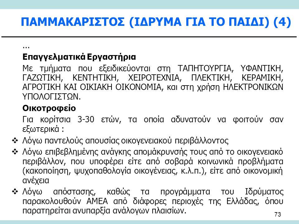 73 ΠΑΜΜΑΚΑΡΙΣΤΟΣ (ΙΔΡΥΜΑ ΓΙΑ ΤΟ ΠΑΙΔΙ) (4)... Επαγγελματικά Εργαστήρια Με τμήματα που εξειδικεύονται στη ΤΑΠΗΤΟΥΡΓΙΑ, ΥΦΑΝΤΙΚΗ, ΓΑΖΩΤΙΚΗ, ΚΕΝΤΗΤΙΚΗ, Χ