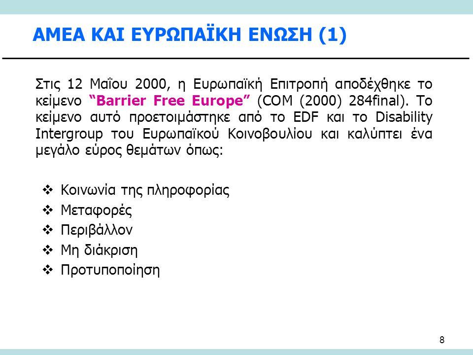 """8 ΑΜΕΑ ΚΑΙ ΕΥΡΩΠΑΪΚΗ ΕΝΩΣΗ (1) Στις 12 Μαΐου 2000, η Ευρωπαϊκή Επιτροπή αποδέχθηκε το κείμενο """"Barrier Free Europe"""" (COM (2000) 284final). Το κείμενο"""