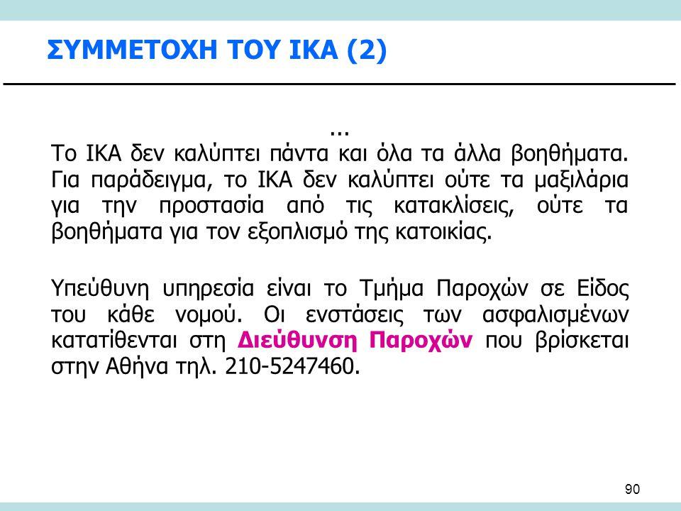90 ΣΥΜΜΕΤΟΧΗ ΤΟΥ ΙΚΑ (2)... Το ΙΚΑ δεν καλύπτει πάντα και όλα τα άλλα βοηθήματα. Για παράδειγμα, το ΙΚΑ δεν καλύπτει ούτε τα μαξιλάρια για την προστασ
