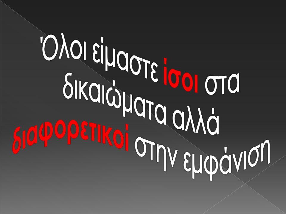 Ελληνικά: διαφορετικότητα Αγγλικά: diversity Ιταλικά: diversità Γερμανικά: Vielfalt Γαλλικά: diversité Τουρκικά: çeşitlilik Ισπανικά: diversidad Αλβανικά: diversitet Νορβηγικά: mangfold Κινέζικα: 多样