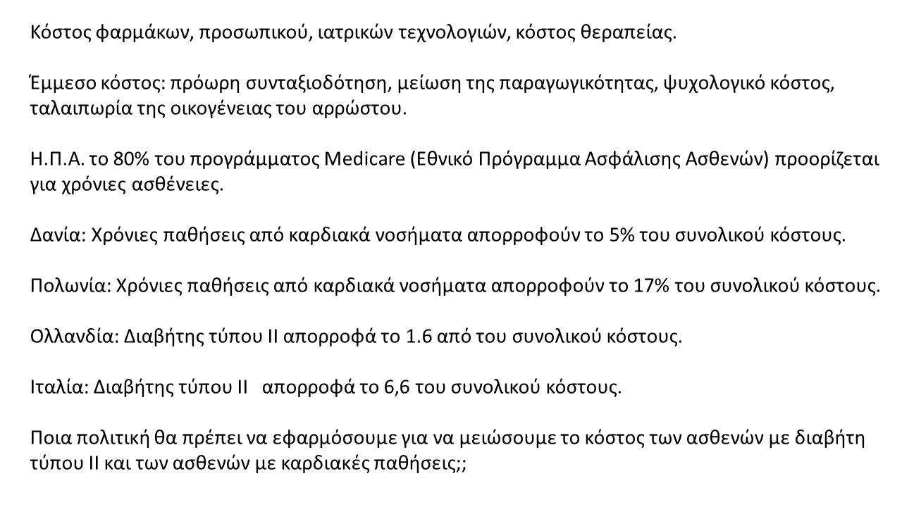 Κόστος φαρμάκων, προσωπικού, ιατρικών τεχνολογιών, κόστος θεραπείας. Έμμεσο κόστος: πρόωρη συνταξιοδότηση, μείωση της παραγωγικότητας, ψυχολογικό κόστ