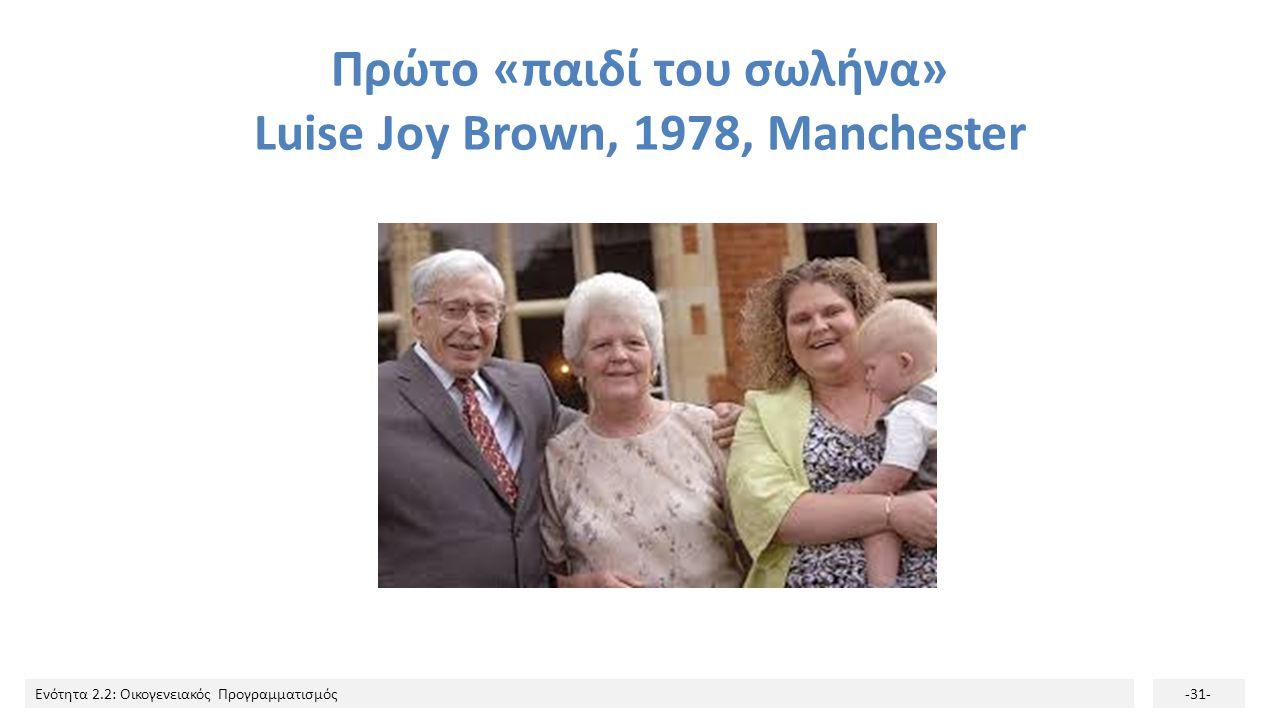 Ενότητα 2.2: Οικογενειακός Προγραμματισμός-31- Πρώτο «παιδί του σωλήνα» Luise Joy Brown, 1978, Manchester
