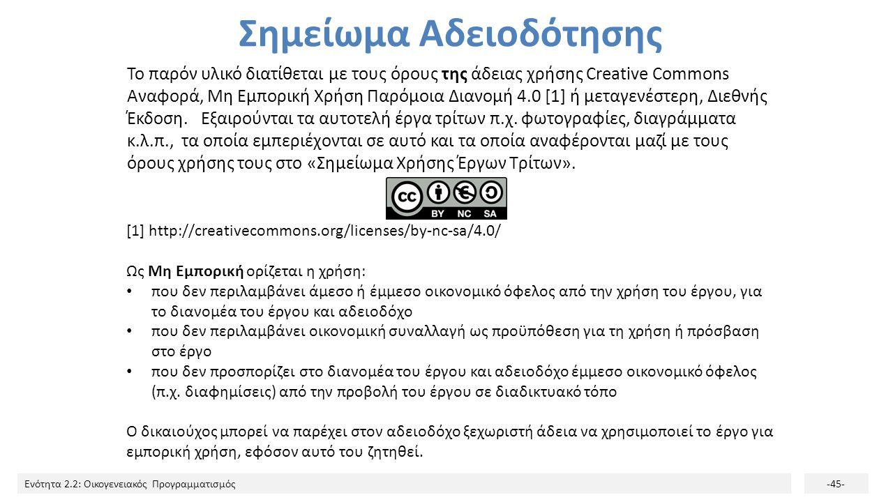 Ενότητα 2.2: Οικογενειακός Προγραμματισμός-45- Σημείωμα Αδειοδότησης Το παρόν υλικό διατίθεται με τους όρους της άδειας χρήσης Creative Commons Αναφορ