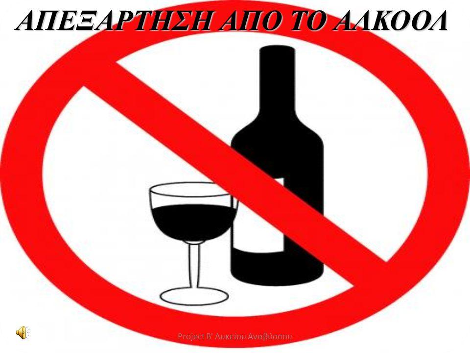  Τι είναι το αλκοόλ? Project B Λυκείου Αναβύσσου