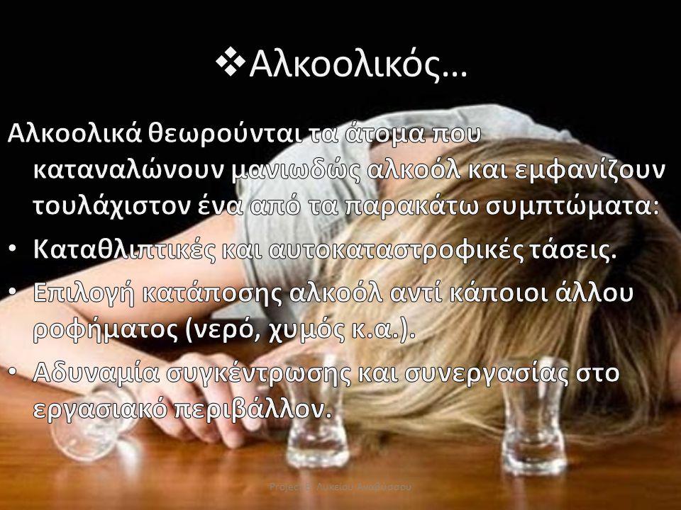  Αλκοολικός… Project B Λυκείου Αναβύσσου