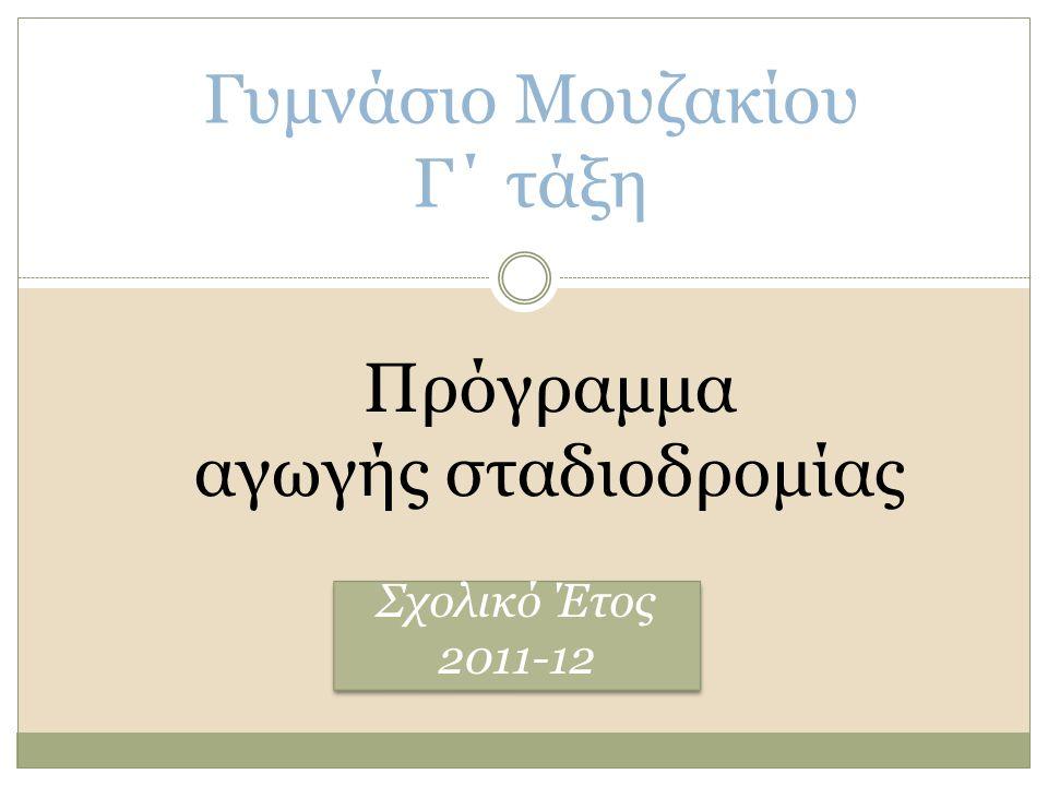 Γυμνάσιο Μουζακίου Γ΄ τάξη Πρόγραμμα αγωγής σταδιοδρομίας Σχολικό Έτος 2011-12