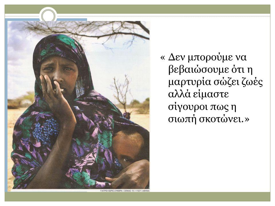 « Δεν μπορούμε να βεβαιώσουμε ότι η μαρτυρία σώζει ζωές αλλά είμαστε σίγουροι πως η σιωπή σκοτώνει.»