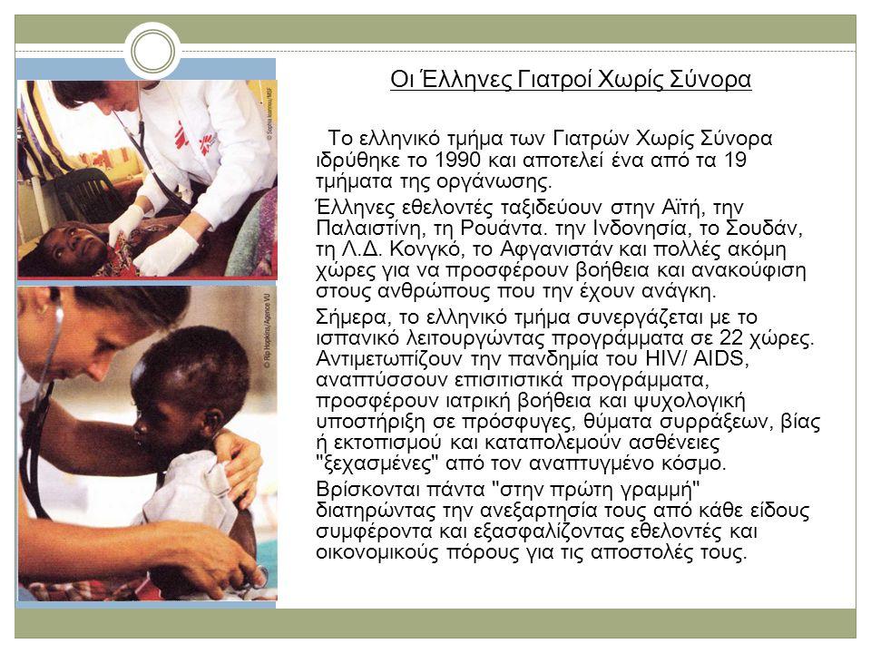 Οι Έλληνες Γιατροί Χωρίς Σύνορα Το ελληνικό τμήμα των Γιατρών Χωρίς Σύνορα ιδρύθηκε το 1990 και αποτελεί ένα από τα 19 τμήματα της οργάνωσης.