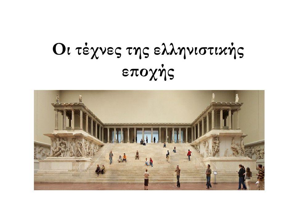  Η τέχνη αποτυπώνει τις κοινωνικές και πολιτικές συνθήκες της εποχής  Νέες μορφές, διαφορετικό περιεχόμενο  Στόχος καλλιτεχνών: - Θαυμασμός, κατάπληξη - Προβολή ανθρώπινων συναισθημάτων  Καλλιτεχνικά κέντρα: στην κυρίως Ελλάδα  Νέα κέντρα: Ρόδος, Πέργαμος (τοπικές σχολές)  Καλλιτέχνες: στις αυλές ελληνιστικών βασιλείων