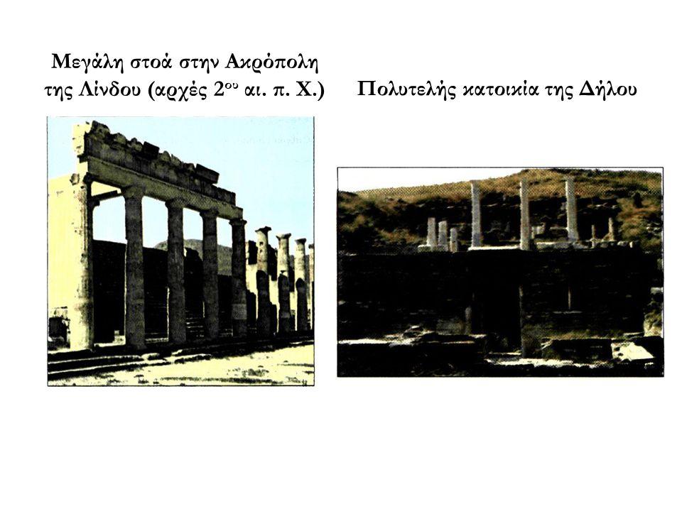 Μεγάλη στοά στην Ακρόπολη της Λίνδου (αρχές 2 ου αι. π. Χ.)Πολυτελής κατοικία της Δήλου