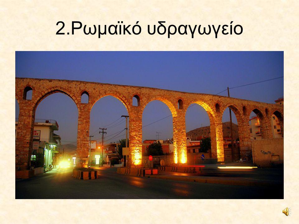 2.Ρωμαϊκό υδραγωγείο