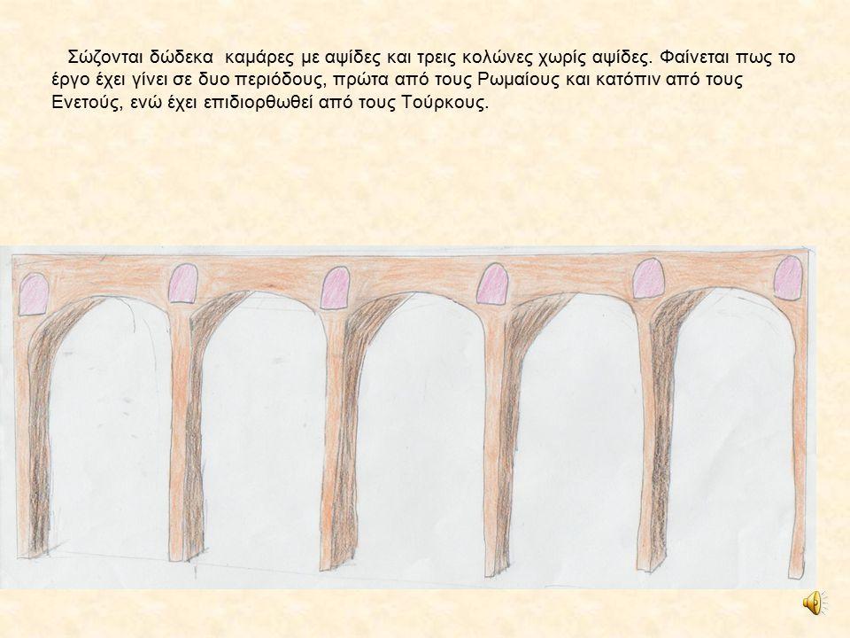 Σώζονται δώδεκα καμάρες με αψίδες και τρεις κολώνες χωρίς αψίδες.