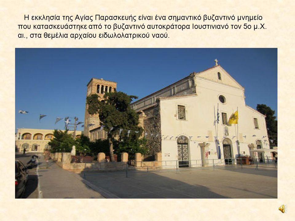Η εκκλησία της Αγίας Παρασκευής είναι ένα σημαντικό βυζαντινό μνημείο που κατασκευάστηκε από το βυζαντινό αυτοκράτορα Ιουστινιανό τον 5ο μ.Χ.