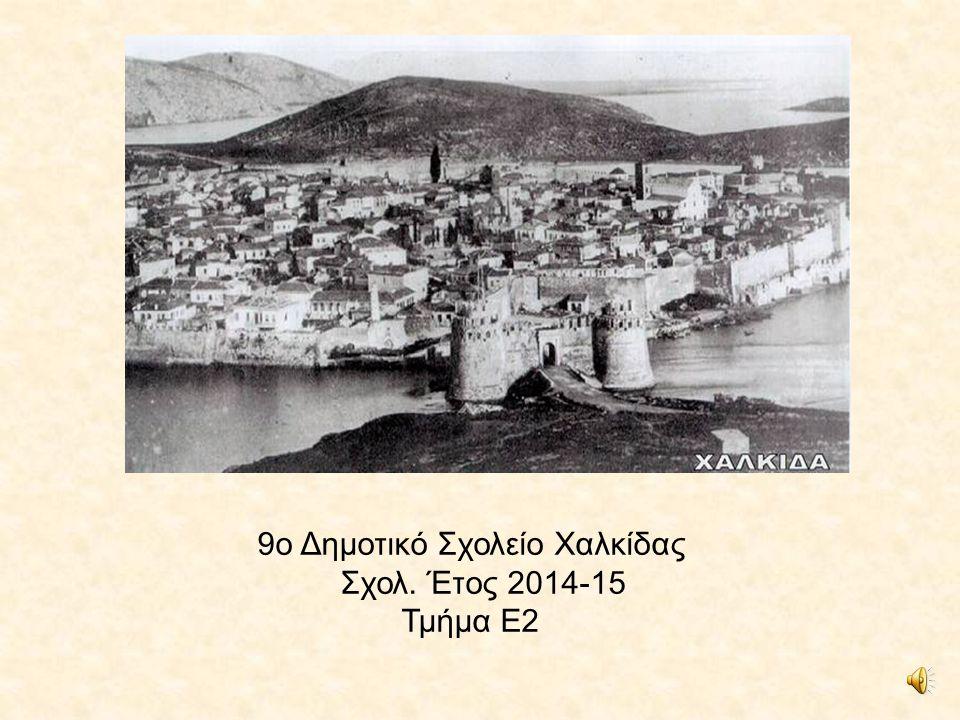 Ρωμαϊκά και βυζαντινά μνημεία της Χαλκίδας Εκπαιδευτικό πρόγραμμα Υπεύθυνη Προγράμματος:Βαρκάδου Βασιλική Συμμετείχαν οι εκπαιδευτικοί: Κόρδη Άννα, Κο