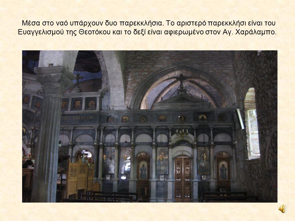 Η πρόσοψη του ιερού κοσμείται με μαρμάρινο τέμπλο.