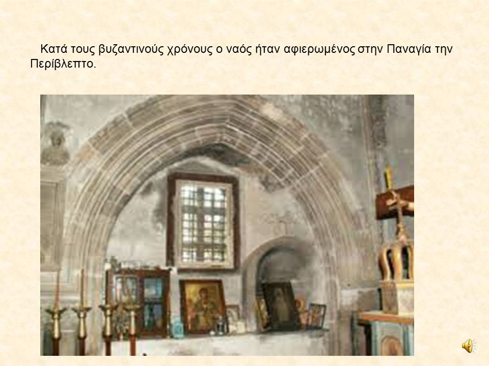 Μέσα στο ναό υπάρχουν δυο παρεκκλήσια. Το αριστερό παρεκκλήσι είναι του Ευαγγελισμού της Θεοτόκου και το δεξί είναι αφιερωμένο στον Αγ. Χαράλαμπο.