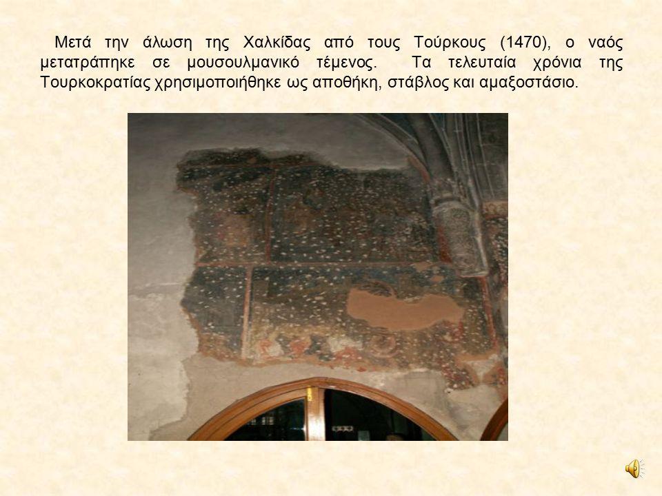 Μετά την άλωση της Χαλκίδας από τους Τούρκους (1470), ο ναός μετατράπηκε σε μουσουλμανικό τέμενος.