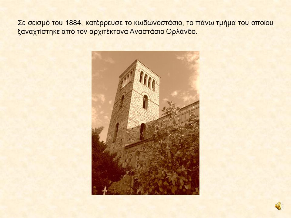 Σε σεισμό του 1884, κατέρρευσε το κωδωνοστάσιο, το πάνω τμήμα του οποίου ξαναχτίστηκε από τον αρχιτέκτονα Αναστάσιο Ορλάνδο.