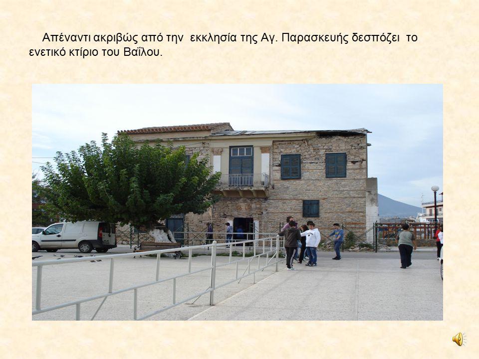 Aπέναντι ακριβώς από την εκκλησία της Αγ. Παρασκευής δεσπόζει το ενετικό κτίριο του Βαΐλου.