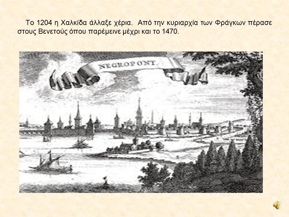 Το 1204 η Χαλκίδα άλλαξε χέρια.
