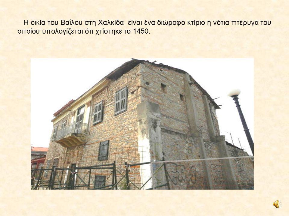 Η οικία του Βαΐλου στη Χαλκίδα είναι ένα διώροφο κτίριο η νότια πτέρυγα του οποίου υπολογίζεται ότι χτίστηκε το 1450.