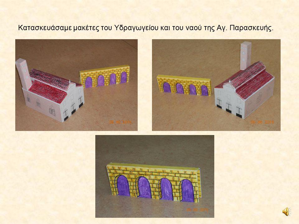Κατασκευάσαμε μακέτες του Υδραγωγείου και του ναού της Αγ. Παρασκευής.