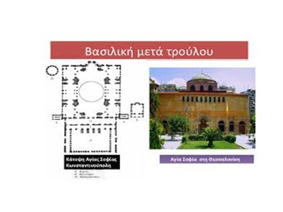 Συνδύασαν δύο ρυθμούς ορθογώνιας βασιλικής και του περίκεντρου ναού με τρούλο έτσι γεννήθηκε το σχέδιο της Αγίας Σοφίας Βασιλικής με τρούλο
